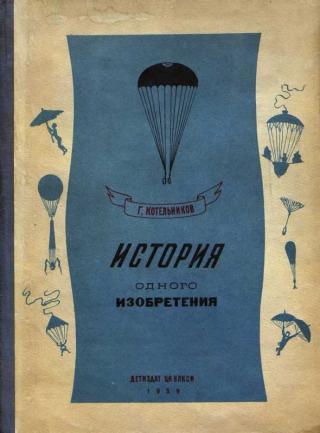 История одного изобретения. Русский парашют