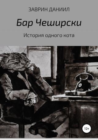 История одного кота [publisher: SelfPub.ru]