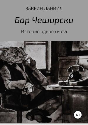 История одного кота (СИ)