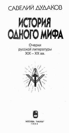 История одного мифа: Очерки русской литературы XIX-XX вв