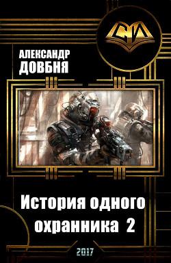 История одного охранника 2 (СИ)