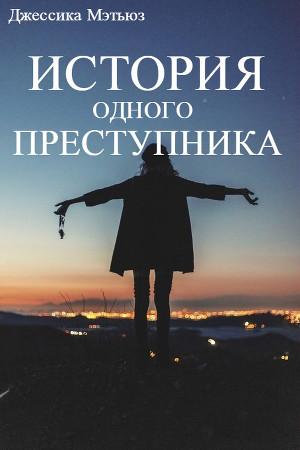 История одного преступника (СИ)