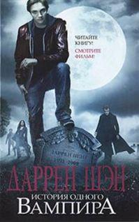 История одного вампира [1-3 книги цикла]