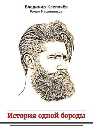 История одной бороды