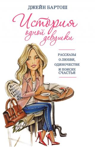 История одной девушки (сборник)