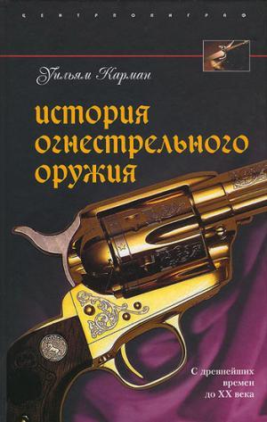 История огнестрельного оружия. С древнейших времен до XX века [litres]