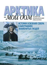 История освоения Севера в биографиях знаменитых людей