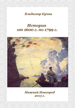 История от 1600 г. по 1799 г. (СИ)