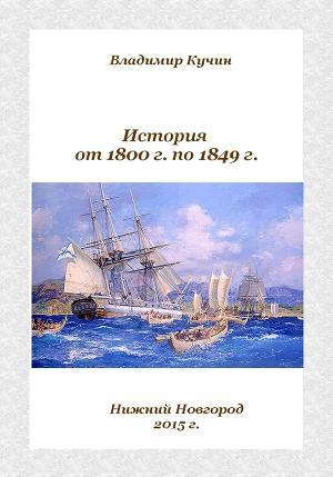 История от 1800 г. по 1849 г. (СИ)