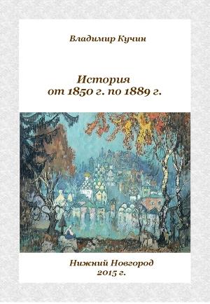 История от 1850 г. по 1889 г. (СИ)