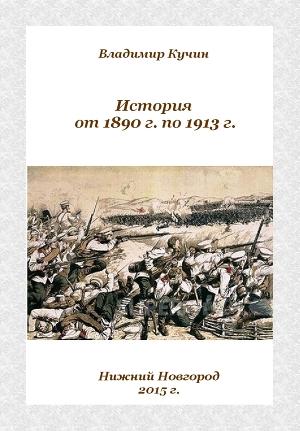 История от 1890 г. по 1913 г.