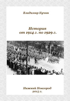 История от 1914 г. по 1929 г. (СИ)