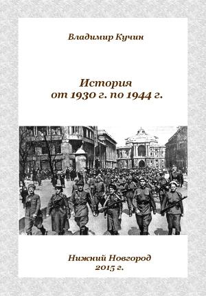 История от 1930 г. по 1944 г. (СИ)