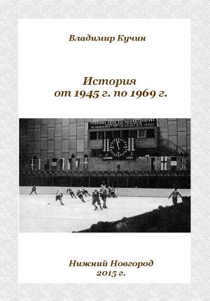 История от 1945 г. по 1969 г. (СИ)