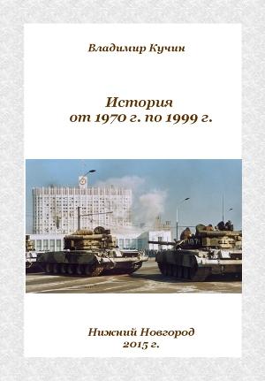 История от 1970 г. по 1999 г. (СИ)