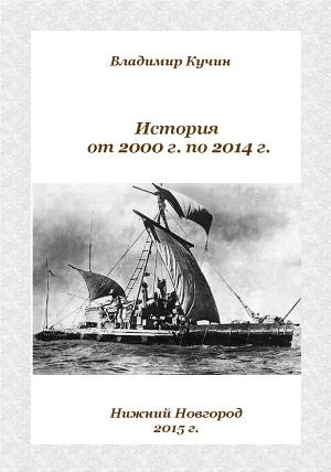 История от 2000 г. по 2014 г. (СИ)