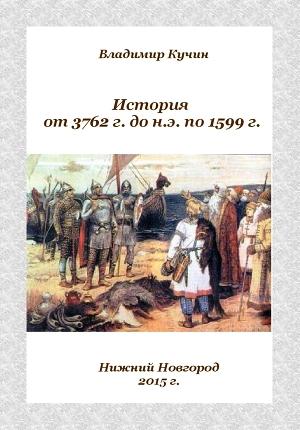 История от 3762 г. до н.э. по 1599 г. (СИ)