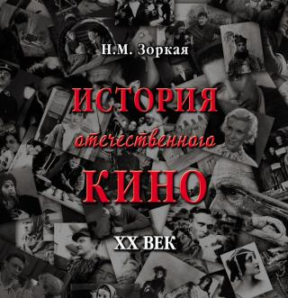 История отечественного кино. XX век