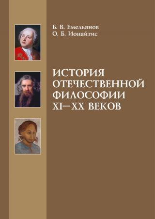 История отечественной философии XI-XX веков