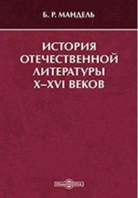 История отечественной литературы X-XVI веков