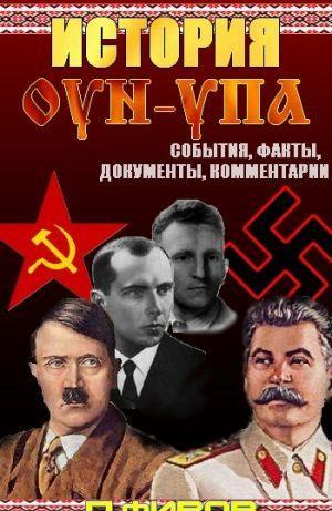 История ОУН-УПА: События, факты, документы, комментарии