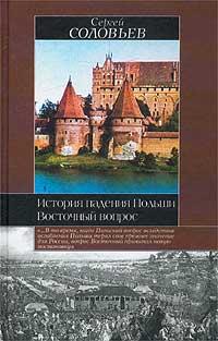 История падения Польши