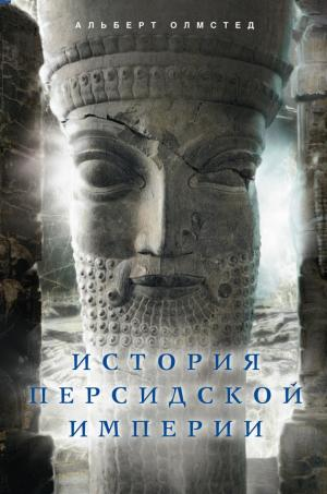 История Персидской империи