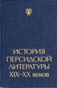 История персидской литературы XIX-XX веков