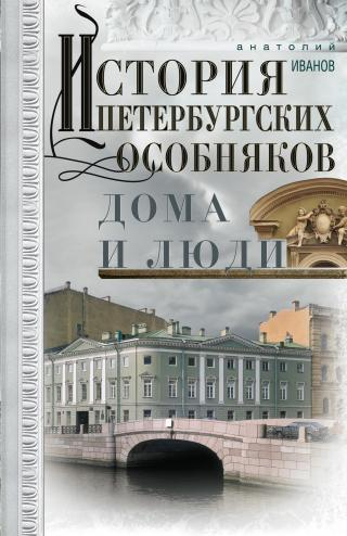 История петербургских особняков. Дома и люди [litres]