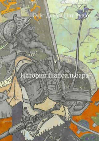История Пиноальбара и Кулинарная книга Рэтфорда Шванка