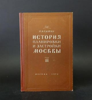 История планировки и застройки Москвы. Том 3. Пожар Москвы в 1812 году и строительство города в течение 50 лет