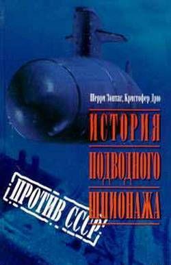 История подводного шпионажа против СССР