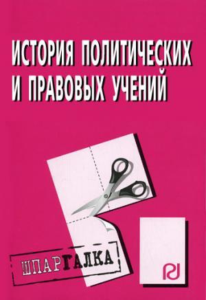 История политических и правовых учений: Шпаргалка
