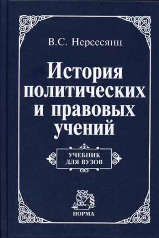 История политических и правовых учений: Учебник для вузов