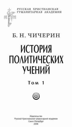История политических учений. Первая часть. Древний мир и Средние века