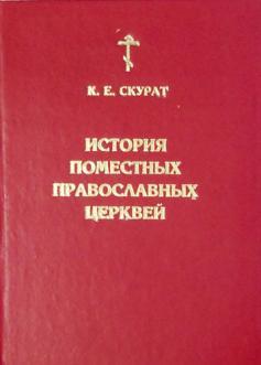 История Поместных Православных церквей