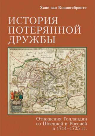 История потерянной дружбы. Отношения Голландии со Швецией и Россией в 1714–1725 гг.