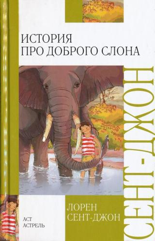 История про доброго слона