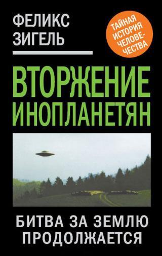 История продолжается (Проблема Тунгусского метеорита в 80-х годах)