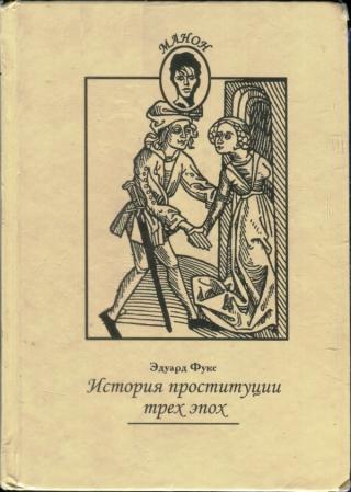 История проституции трех эпох