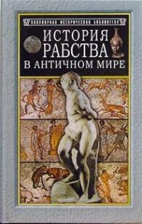 История рабства в античном мире. Греция. Рим