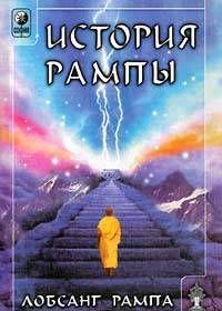История Рампы. (THE RAMPA STORY)