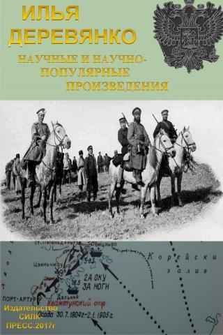 История разведки и контрразведки Российской империи