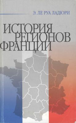 История регионов Франции [Периферийные регионы Франции от истоков до наших дней]