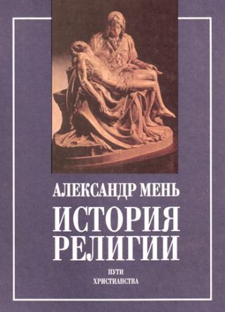 История религии в 2 томах [В поисках Пути, Истины и Жизни + Пути христианства]