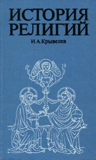 История религий. Том 1