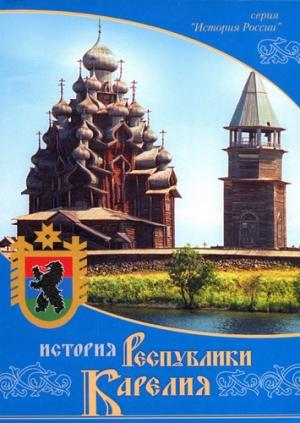 История Республики Карелия