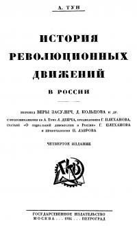 История революционных движений в России