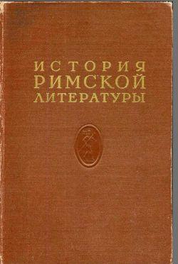 История римской литературы т.1