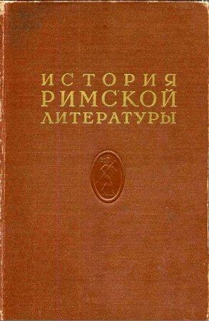История римской литературы. Том 1: Ранняя римская литература, литература конца республики, литература начала империи